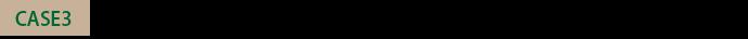 引越しなどの間取りの変化に合わせて、「CASE 2」のコーナーセットにオットマンをプラスし、配置を変えて、5人掛けのコーナーセットに組み換えた場合。