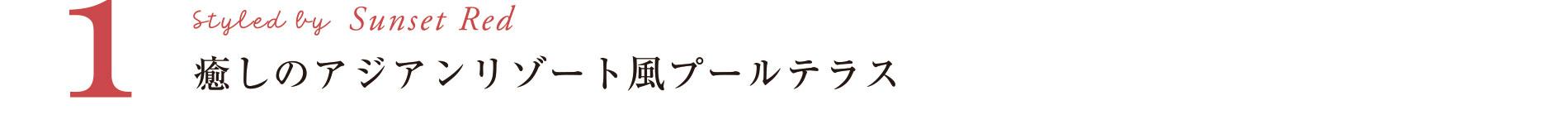 ~バルコニー・テラス~癒しのアジアンリゾート風プールテラス