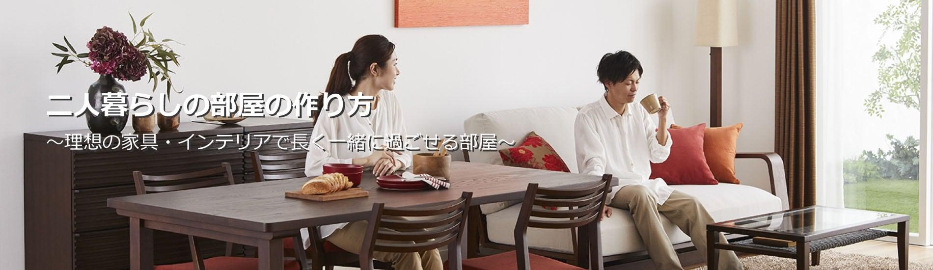 二人暮らしの部屋・2LDK・1LDKの作り方~理想の家具・インテリアで長く一緒に過ごせる部屋~