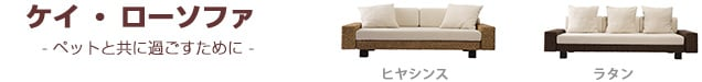 KEI LOW SOFA