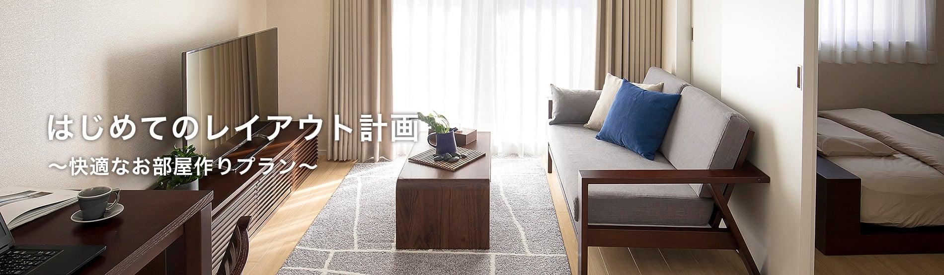 はじめてのレイアウト計画 -快適な部屋作りプラン-