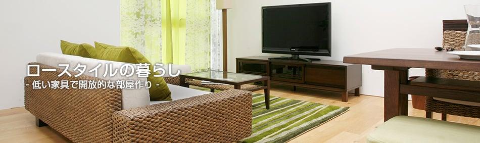 ロースタイルの暮らし  -低い家具で開放的な部屋作り-