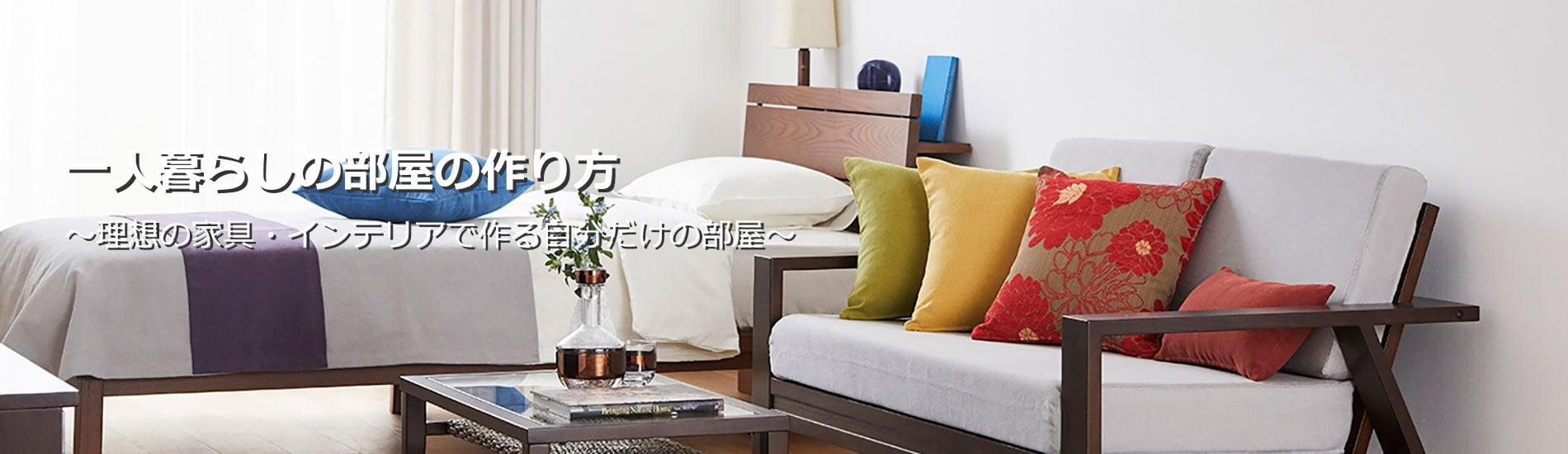 一人暮らしの部屋・ワンルーム・1LDKの作り方 ~理想の家具・インテリアで作る自分だけの部屋~