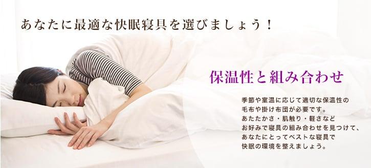 あなたに最適な快眠寝具を選びましょう!
