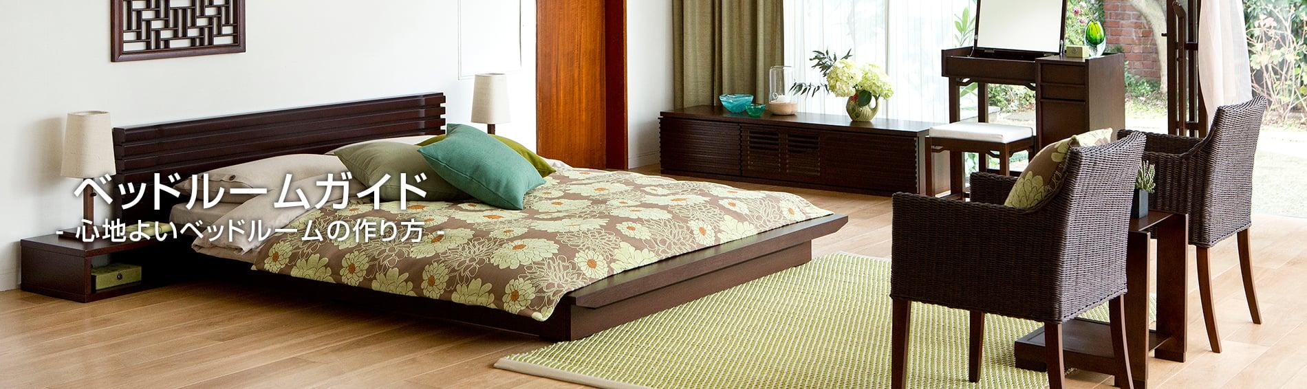 ベッドルームガイド- 心地よいベッドルームの作り方ガイド -