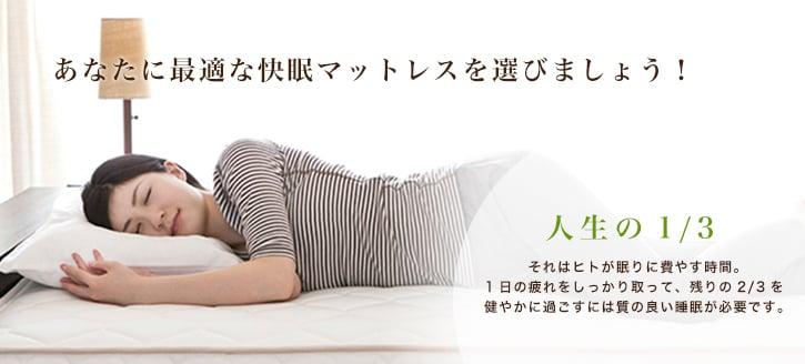 あなたに最適な快眠マットレスを選びましょう!