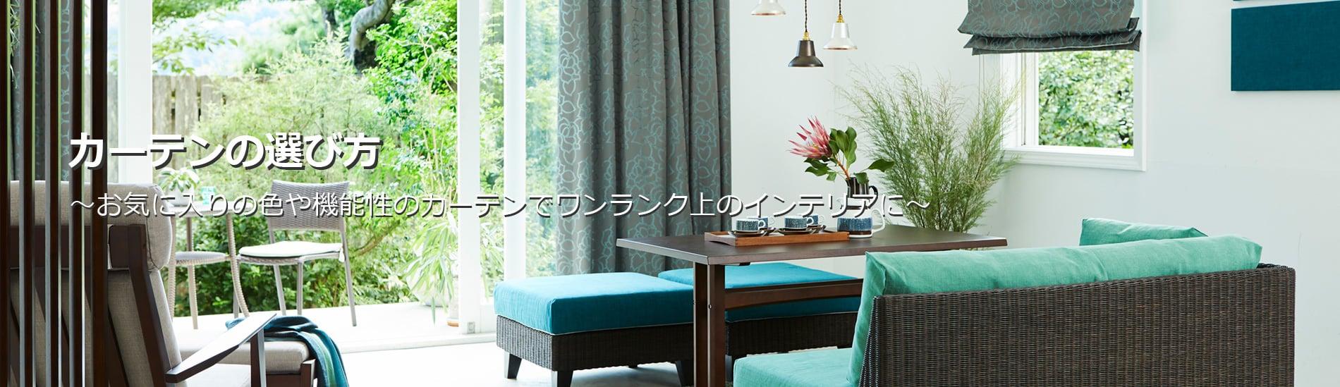 カーテンの選び方~お気に入りの色や機能性のカーテンでワンランク上のインテリアに~