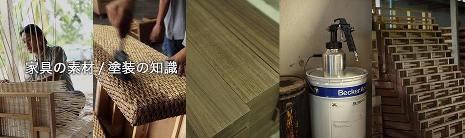 家具の素材/塗装の知識