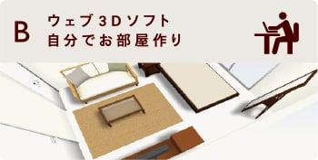 ウェブ3Dソフト 自分でお部屋作り