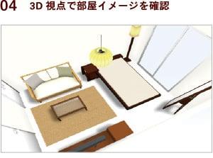 3D視点で部屋イメージを確認