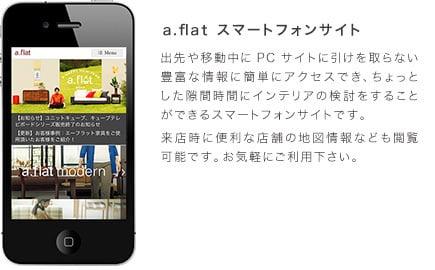 a.flat スマートフォンサイト
